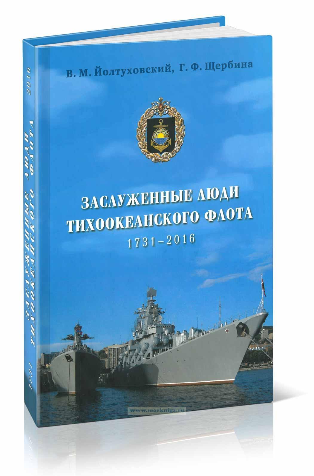 Заслуженные люди Тихоокеанского флота 1731-2016. Биографический справочник