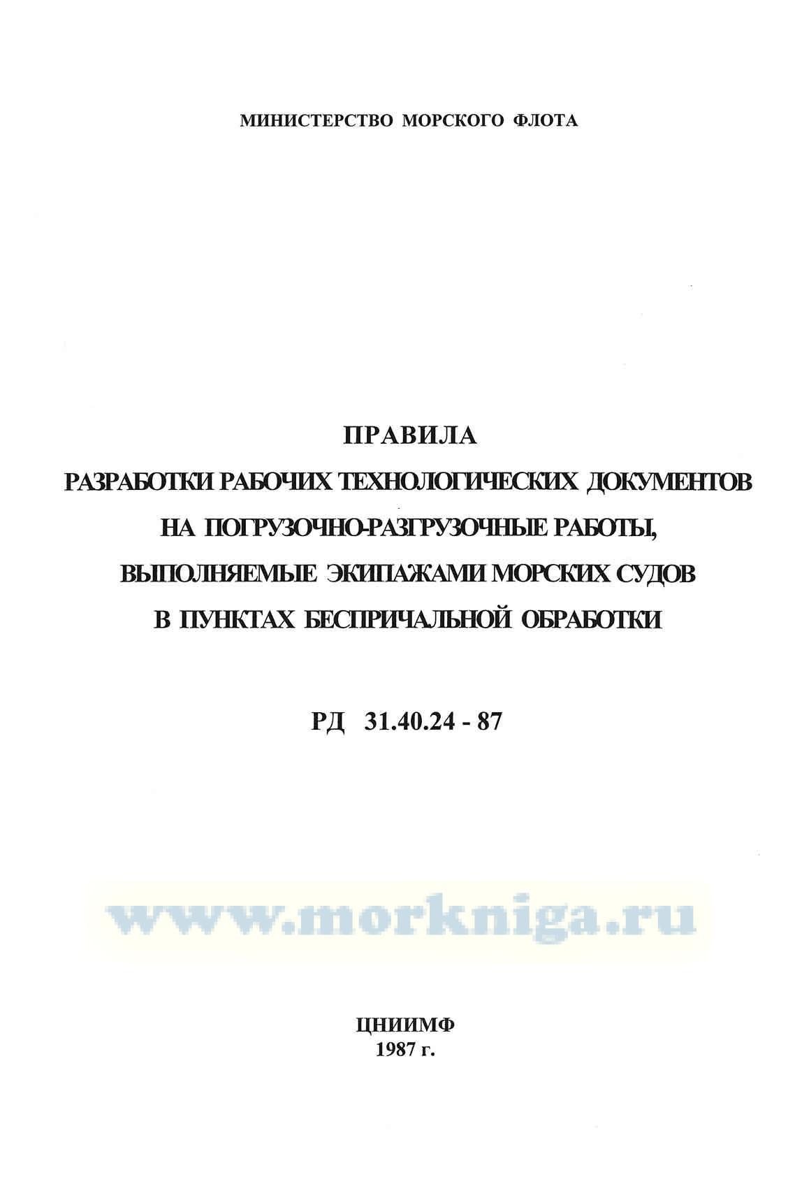 РД 31.40.24-87. Правила разработки рабочих технологических документов на погрузочно-разгрузочные работы, выполняемые экипажами морских судов в пунктах беспричальной обработки