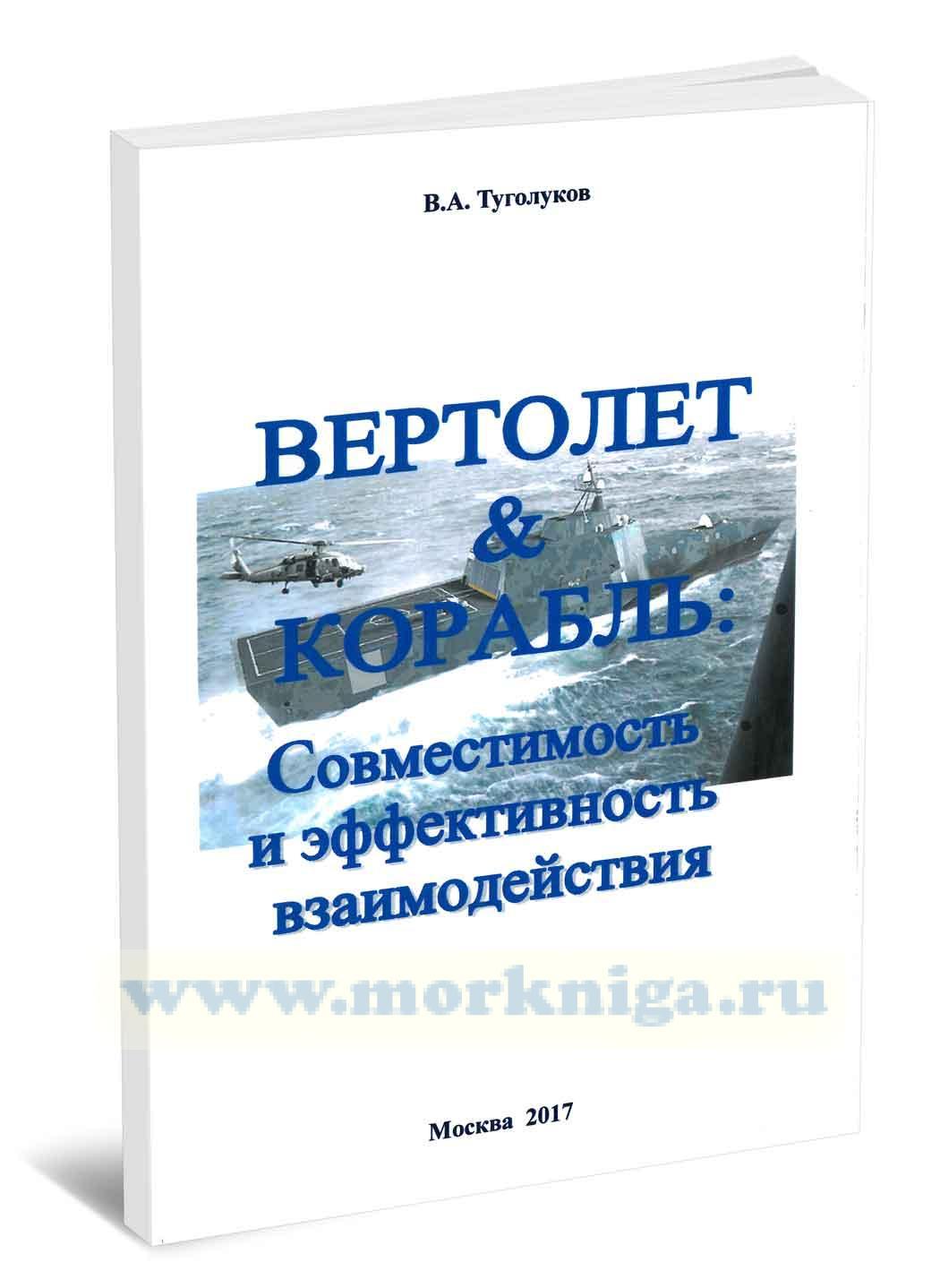 Вертолет & Корабль. Совместимость и эффективность взаимодействия