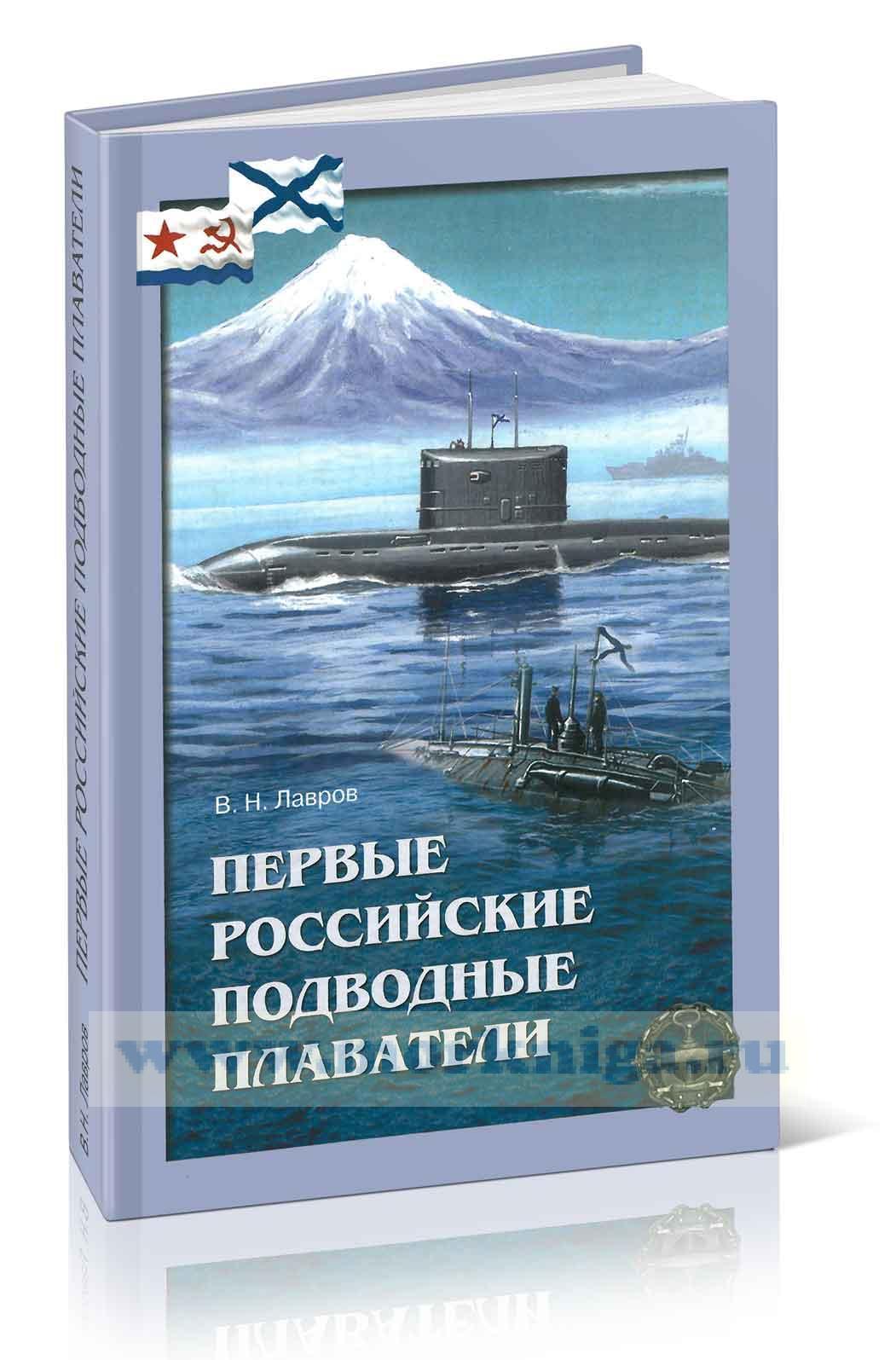 Первые российские подводные плаватели