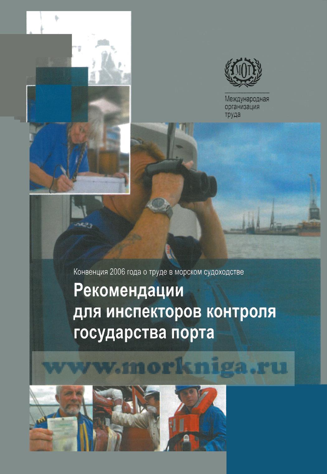 Рекомендации для инспекторов государства порта