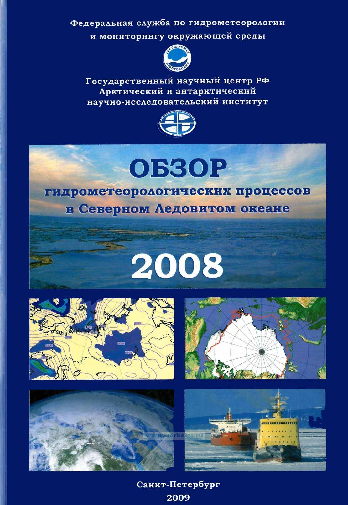 Обзор гидрометеорологических процессов в Северном Ледовитом океане. 2008