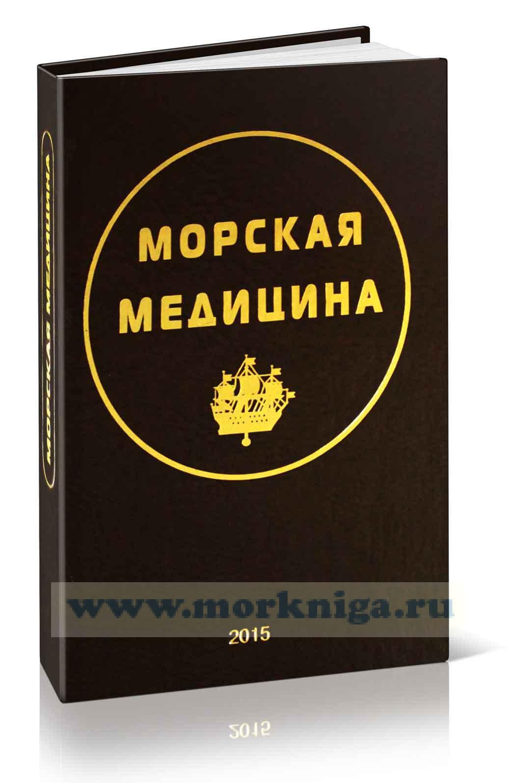 Морская медицина. 2-е издание, испр. и доп.