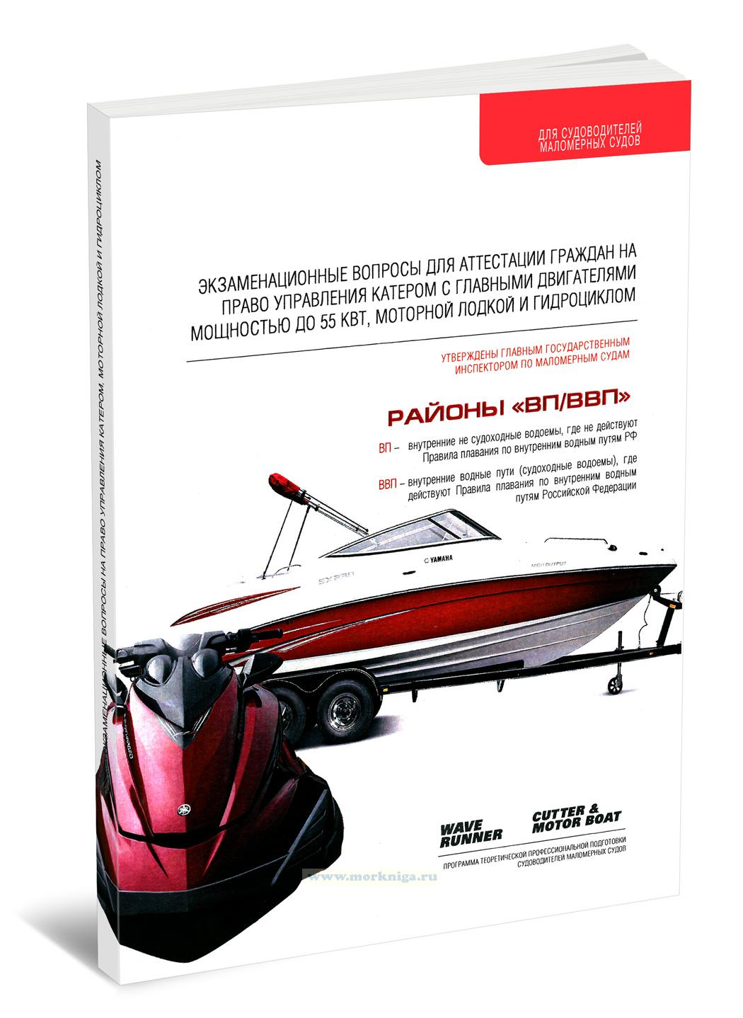 Экзаменационные вопросы для аттестации граждан на право управления катером с главными двигателями мощностью до 55 квт, моторной лодкой и гидроциклом Районы