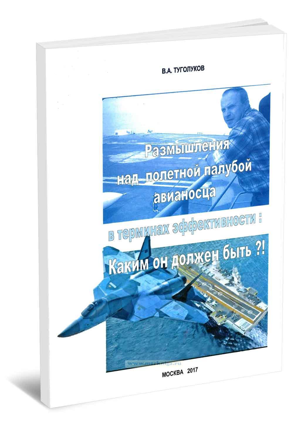 Размышления над полетной палубой авианосца в терминах эффективности: Каким он должен быть?!