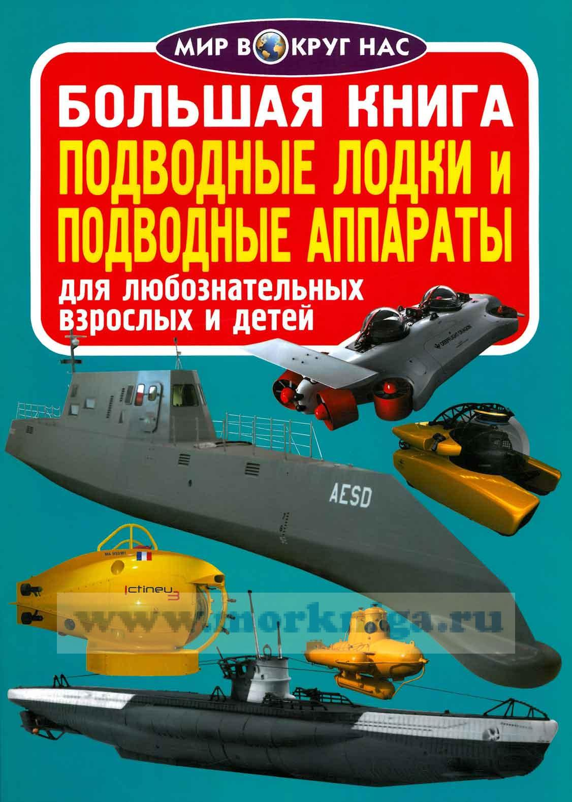 Большая книга. Подводные лодки и подводные аппараты (для любознательных взрослых и детей)