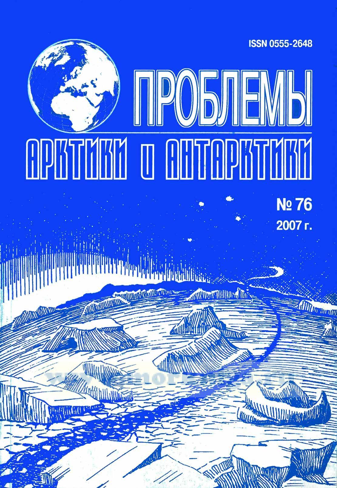 """Журнал """"Проблемы Арктики и Антарктики"""" № 76 2007 г."""