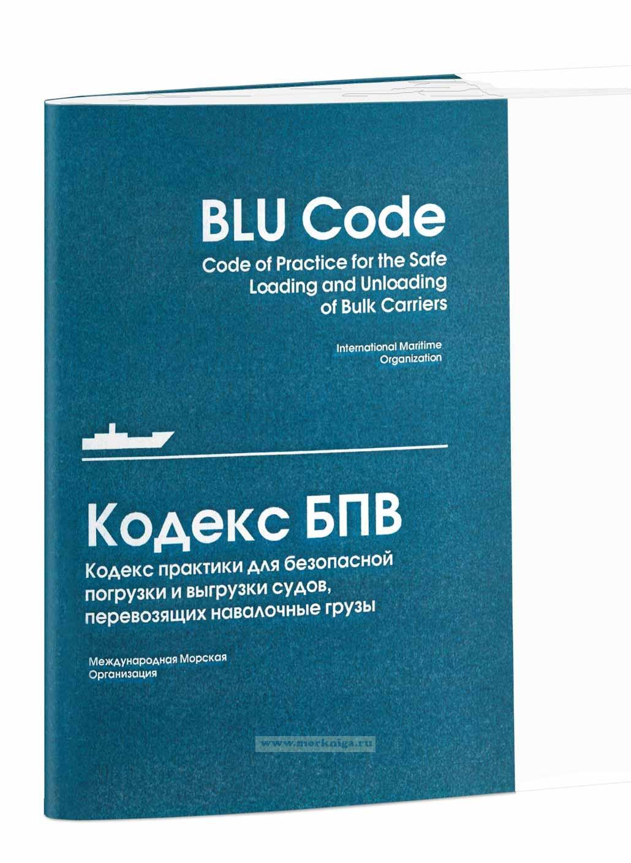 Кодекс практики для безопасной погрузки и выгрузки судов, перевозящих навалочные грузы (Кодекс БПВ). BLU Code. Code of Practice for the Safe loading and Unloading of Bulk Carriers