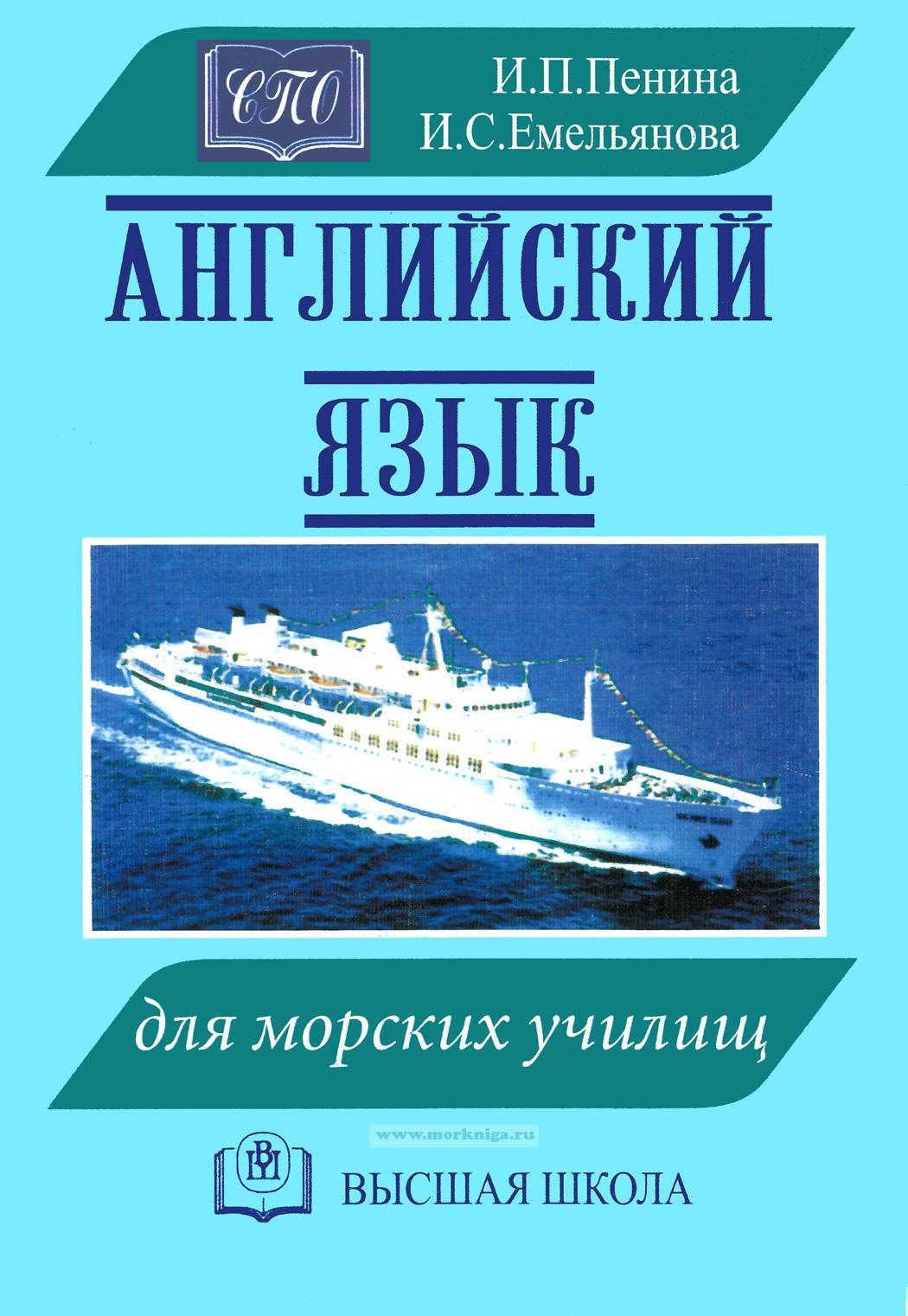 Английский язык для морских училищ. Учебное пособие