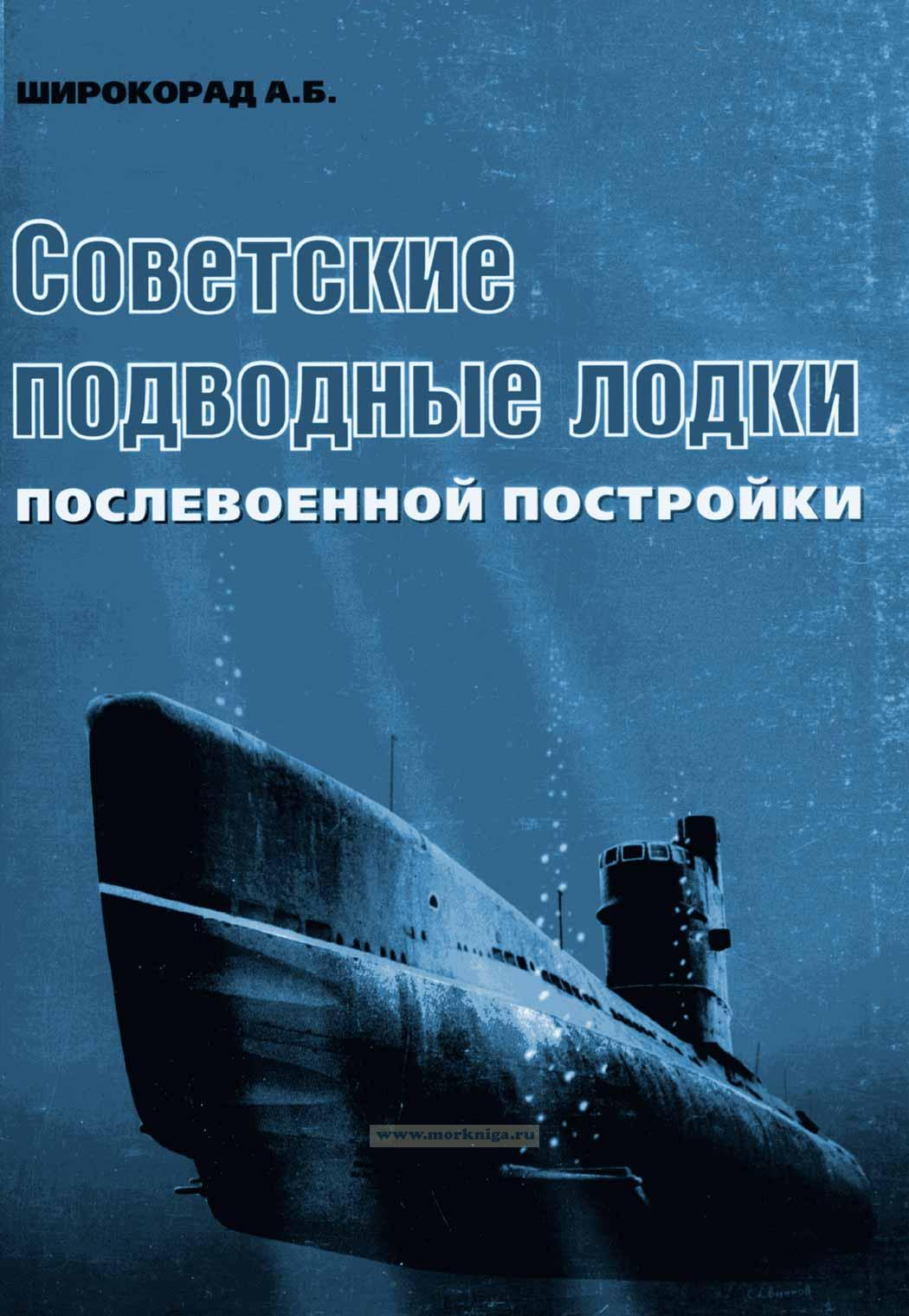 Советские подводные лодки, послевоенной постройки