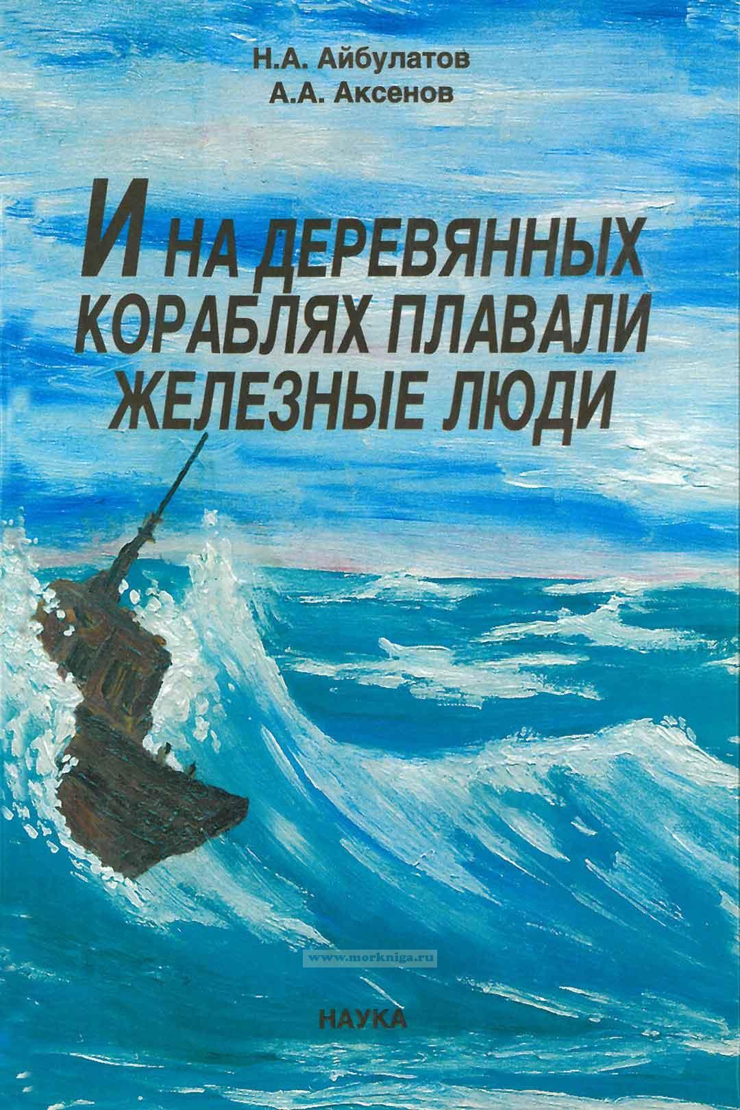 И на деревянных кораблях плавали железные люди (К истории прибрежных исследований в России)