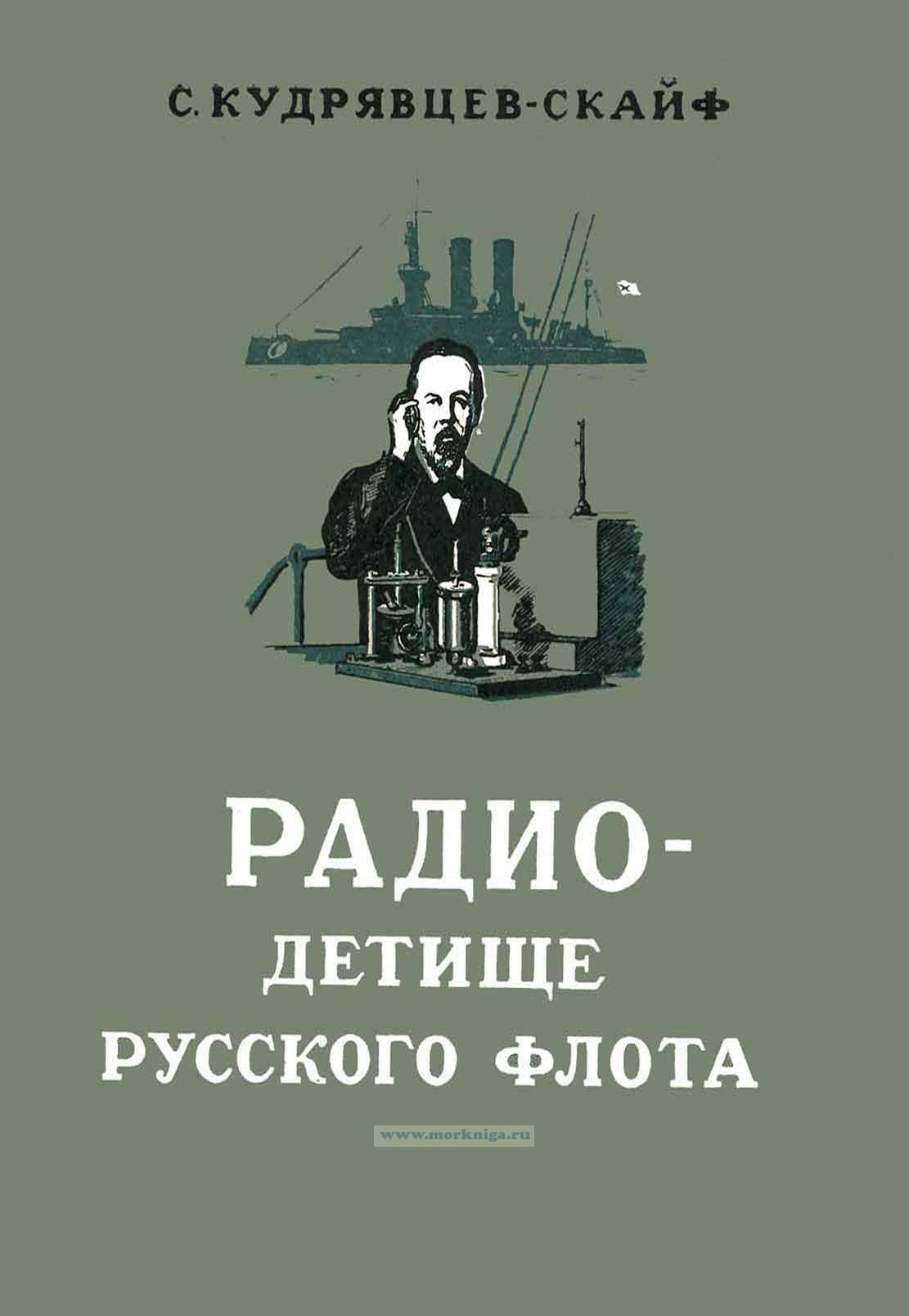 Радио - детище русского флота