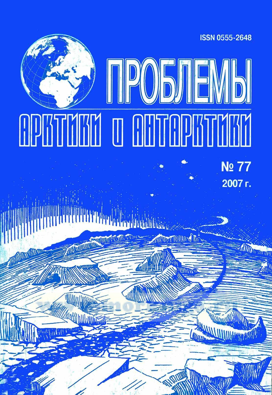 """Журнал """"Проблемы Арктики и Антарктики"""" №77 2007 г."""