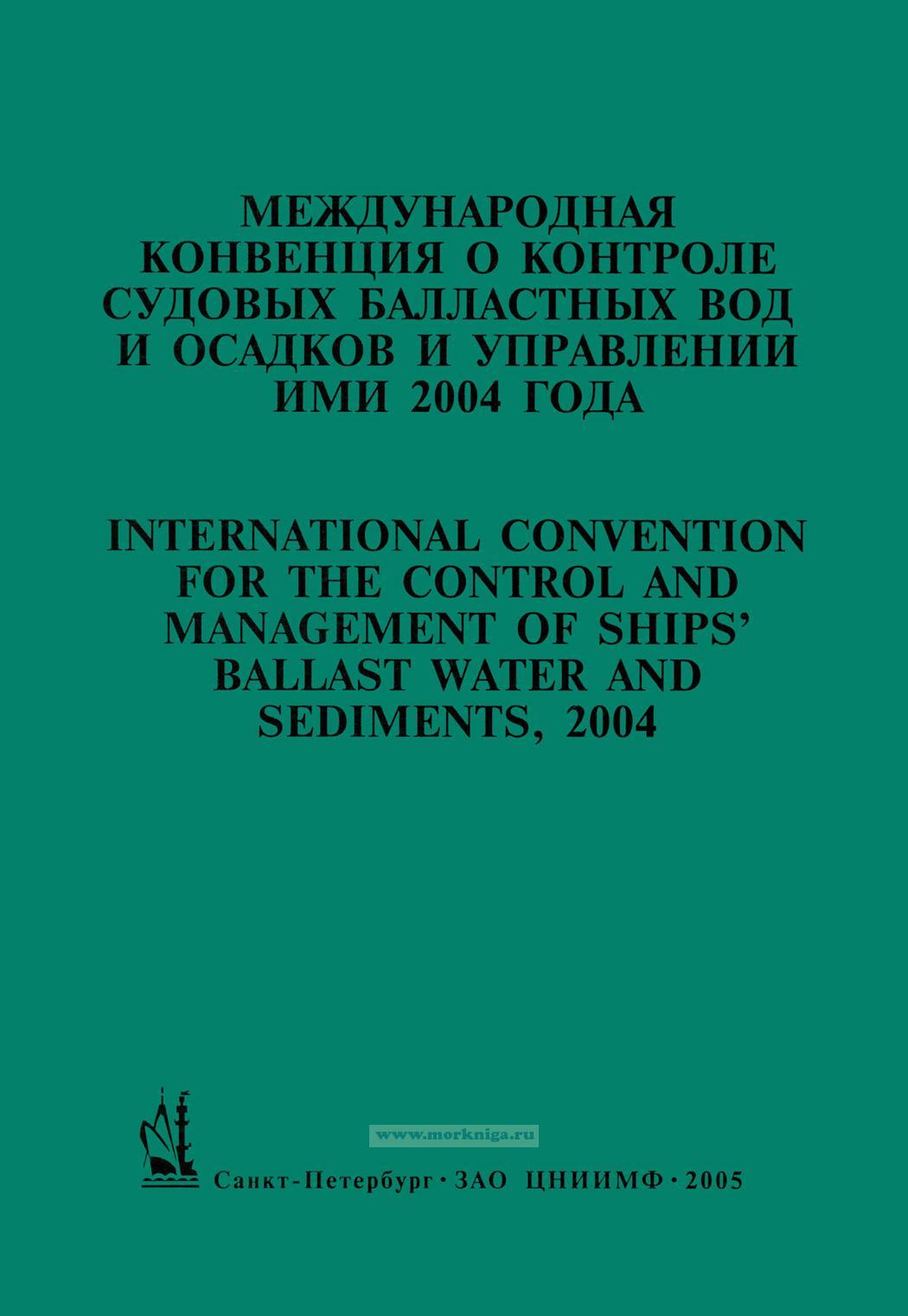 Международная конвенция о контроле судовых балластных вод и осадков и управлении ими 2004 года