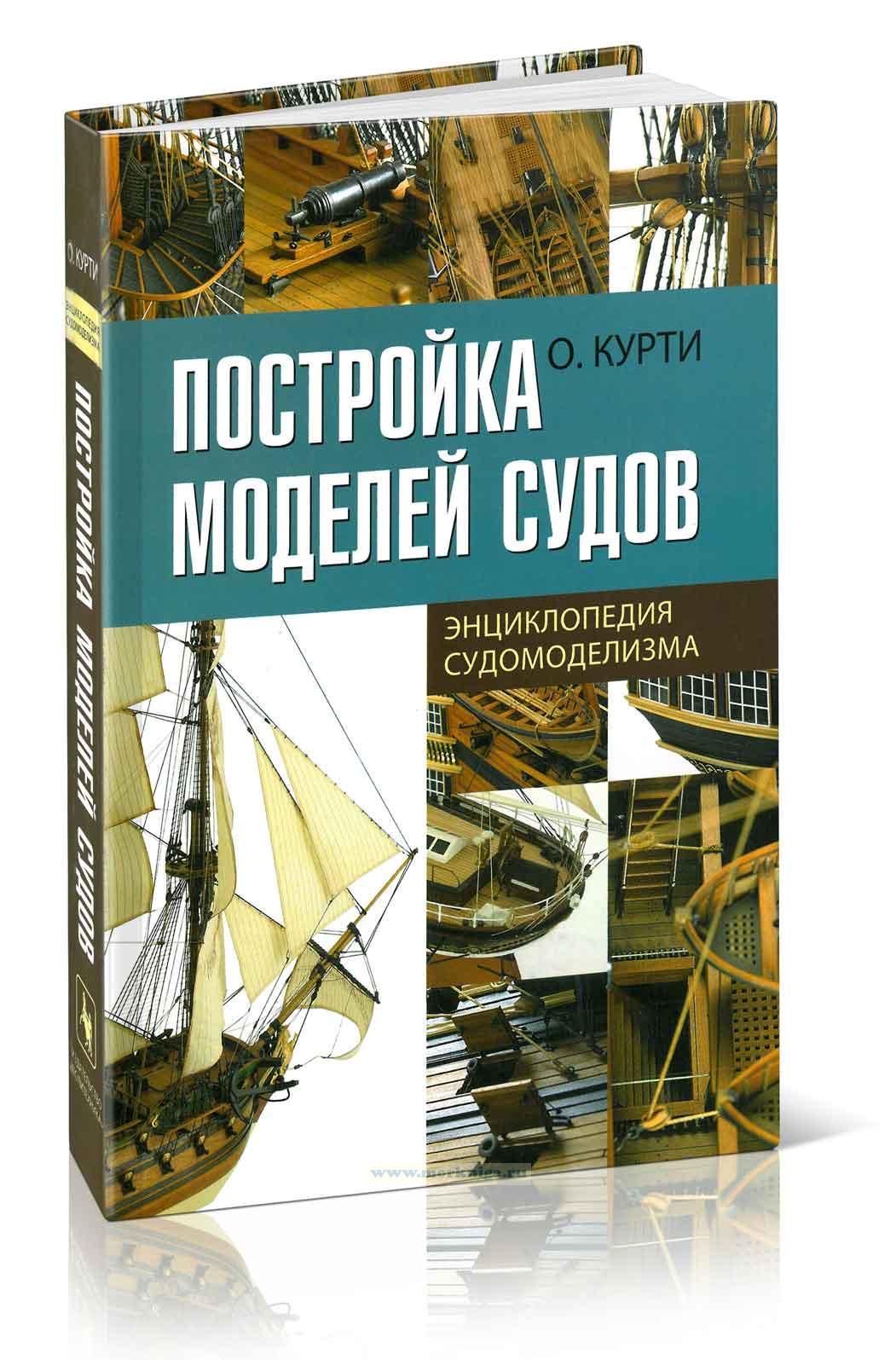 Постройка моделей судов. Энциклопедия судомоделизма. 2-е издание