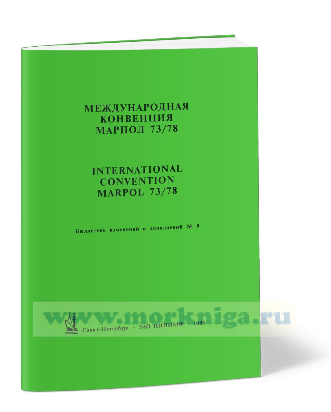 Бюллетень № 9 изменений и дополнений к Конвенции МАРПОЛ 73/78 и резолюций Комитета ИМО по защите морской среды от загрязнения с судов