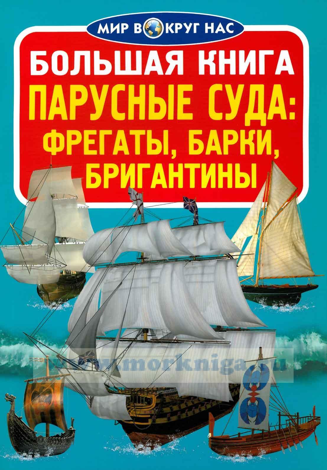 Большая книга. Парусные суда: фрегаты, барки, бригантины (для любознательных взрослых и детей)