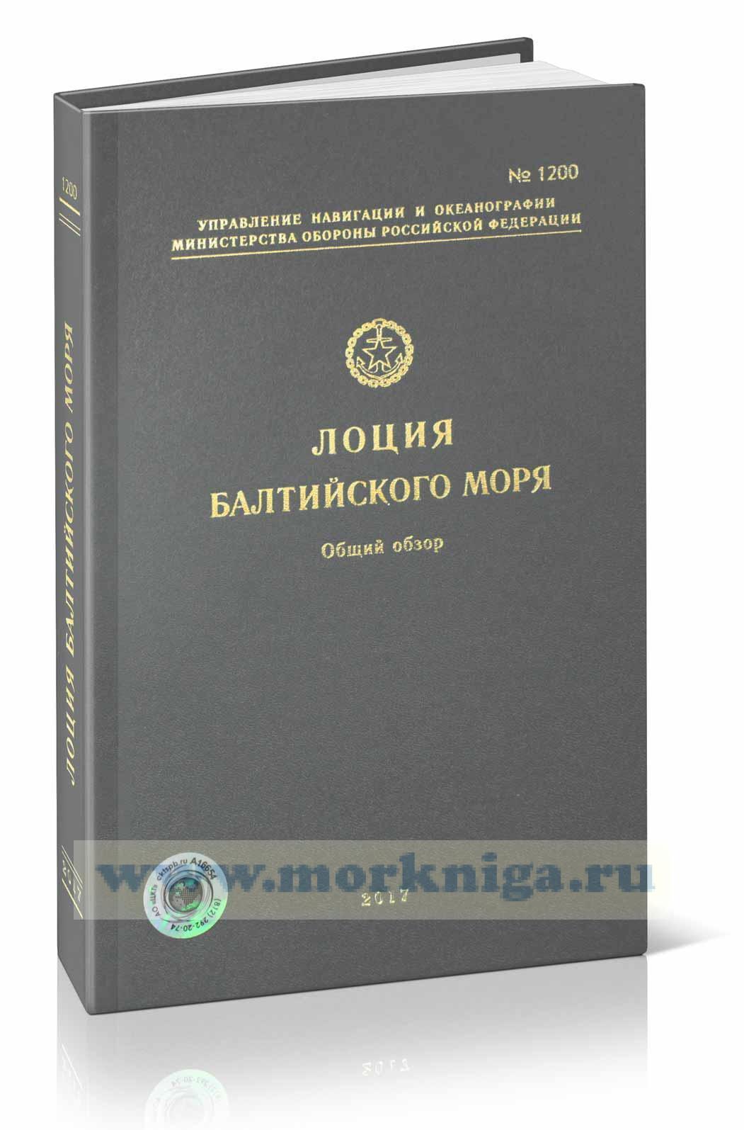 Лоция Балтийского моря. Общий обзор. Адм. № 1200 (+ сводная корректура Адм. № 1200 С, 2017 г.)