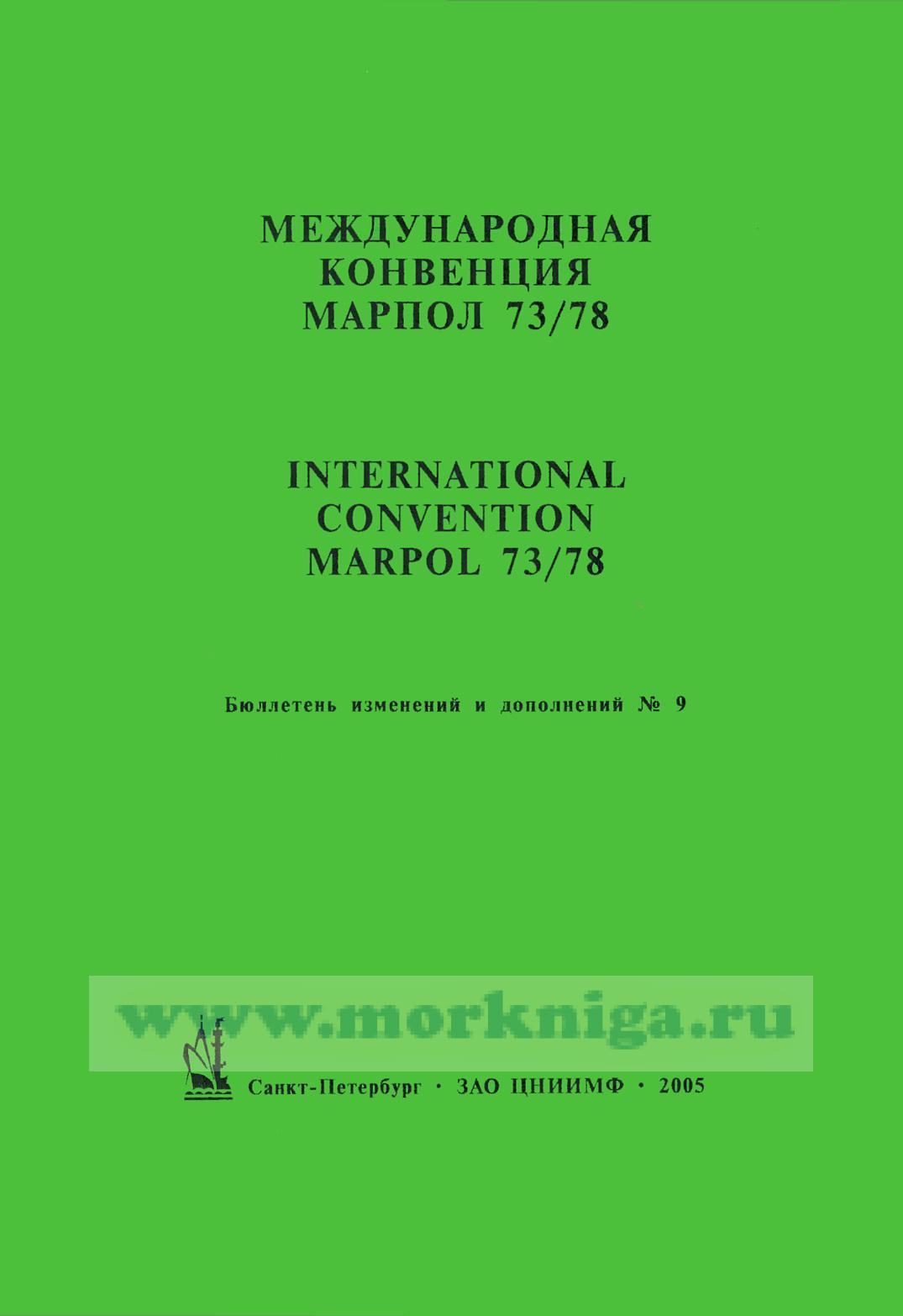 Международные конвенции