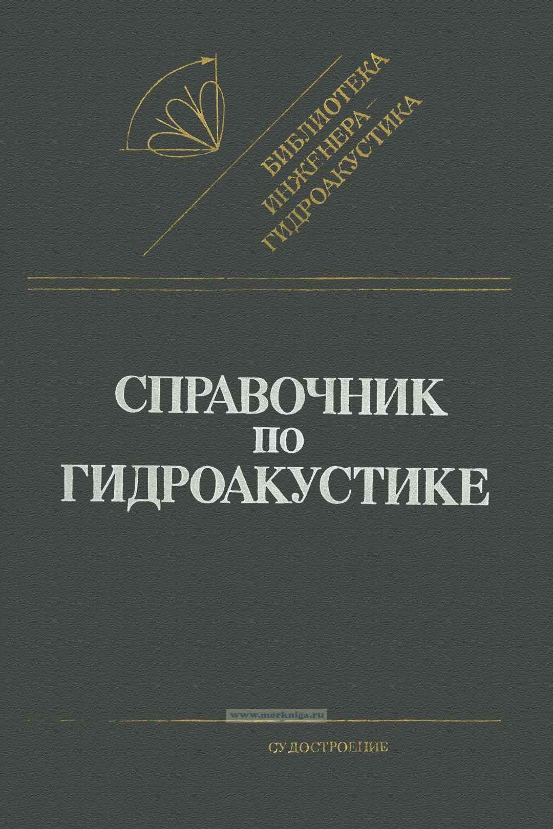 Справочник по гидроакустике