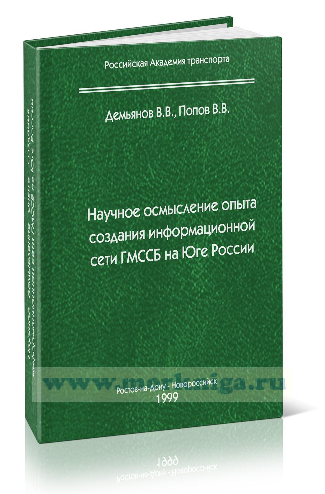 Научное осмысление опыта создания информационной сети ГМССБ на юге России
