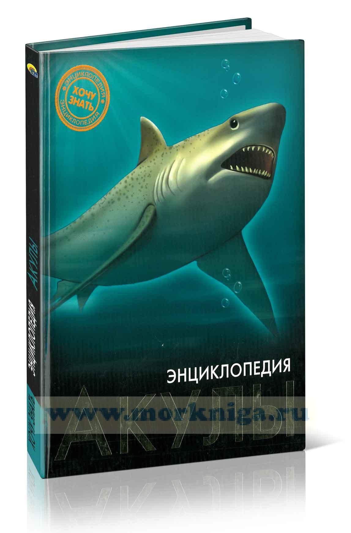 Акулы. Серия