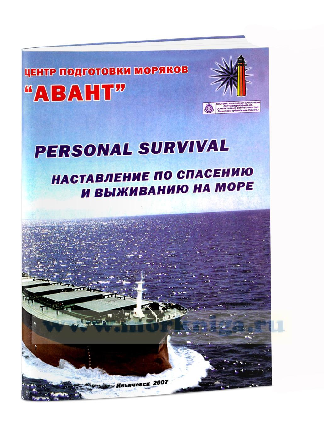 Наставление по спасению и выживанию на море. Personal Survival