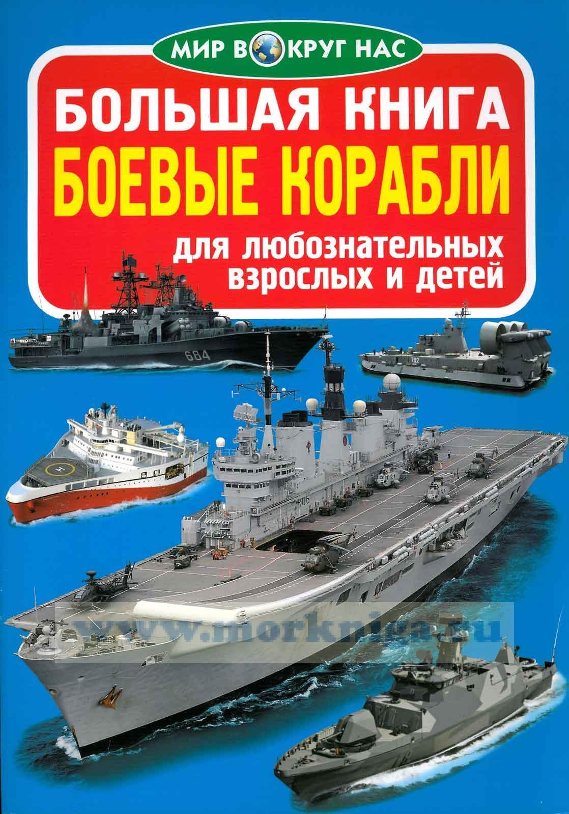 Большая книга. Боевые корабли (для любознательных взрослых и детей)