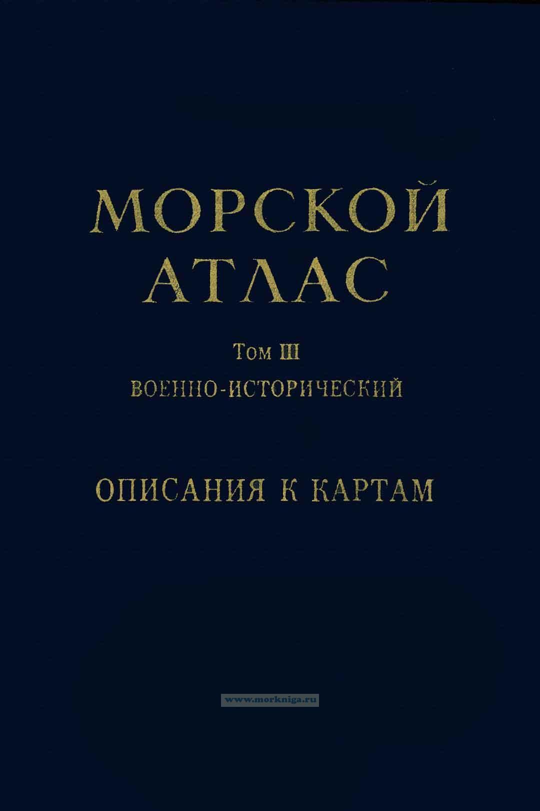 Морской атлас. Том III. Военно-исторический. Часть вторая. Описания к картам