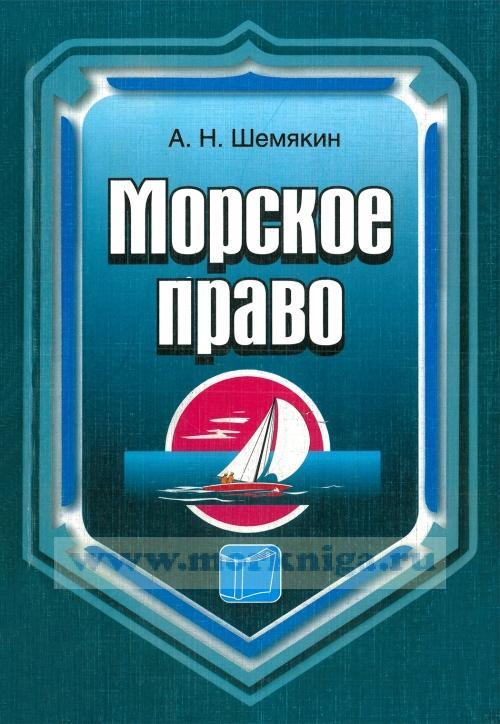 Морское право. Учебное пособие (издание 4-е, стереотипное)