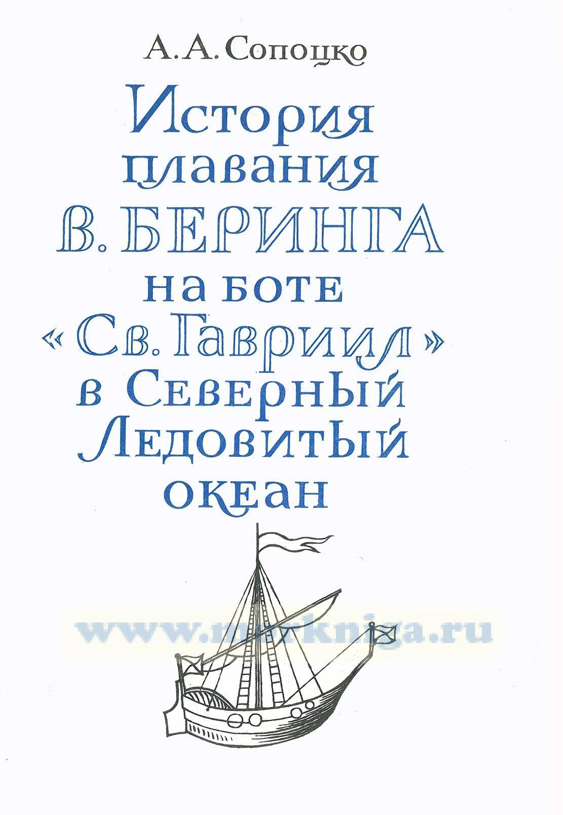 """История плавания В.Беринга на боте """"Св. Гавриил"""" в Северный Ледовитый океан"""