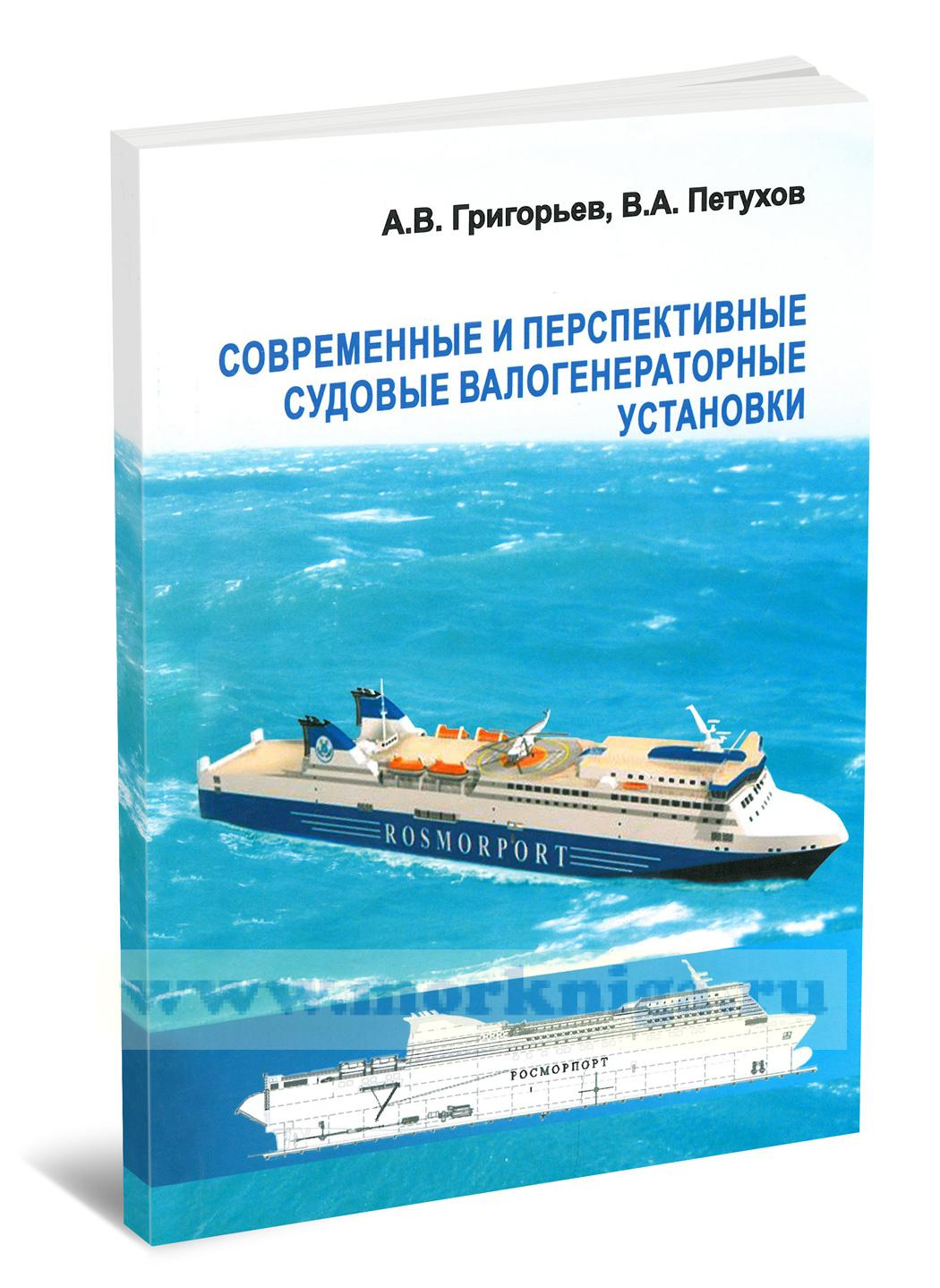 Современные и перспективные судовые валогенераторные установки