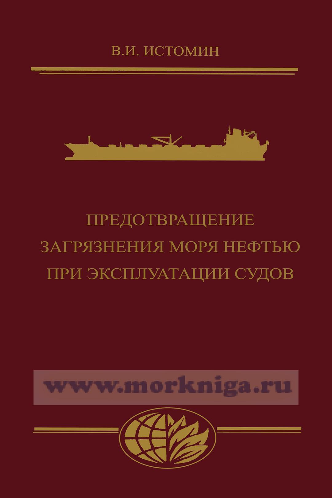 Предотвращение загрязнения моря нефтью при эксплуатации судов. Учебное пособие
