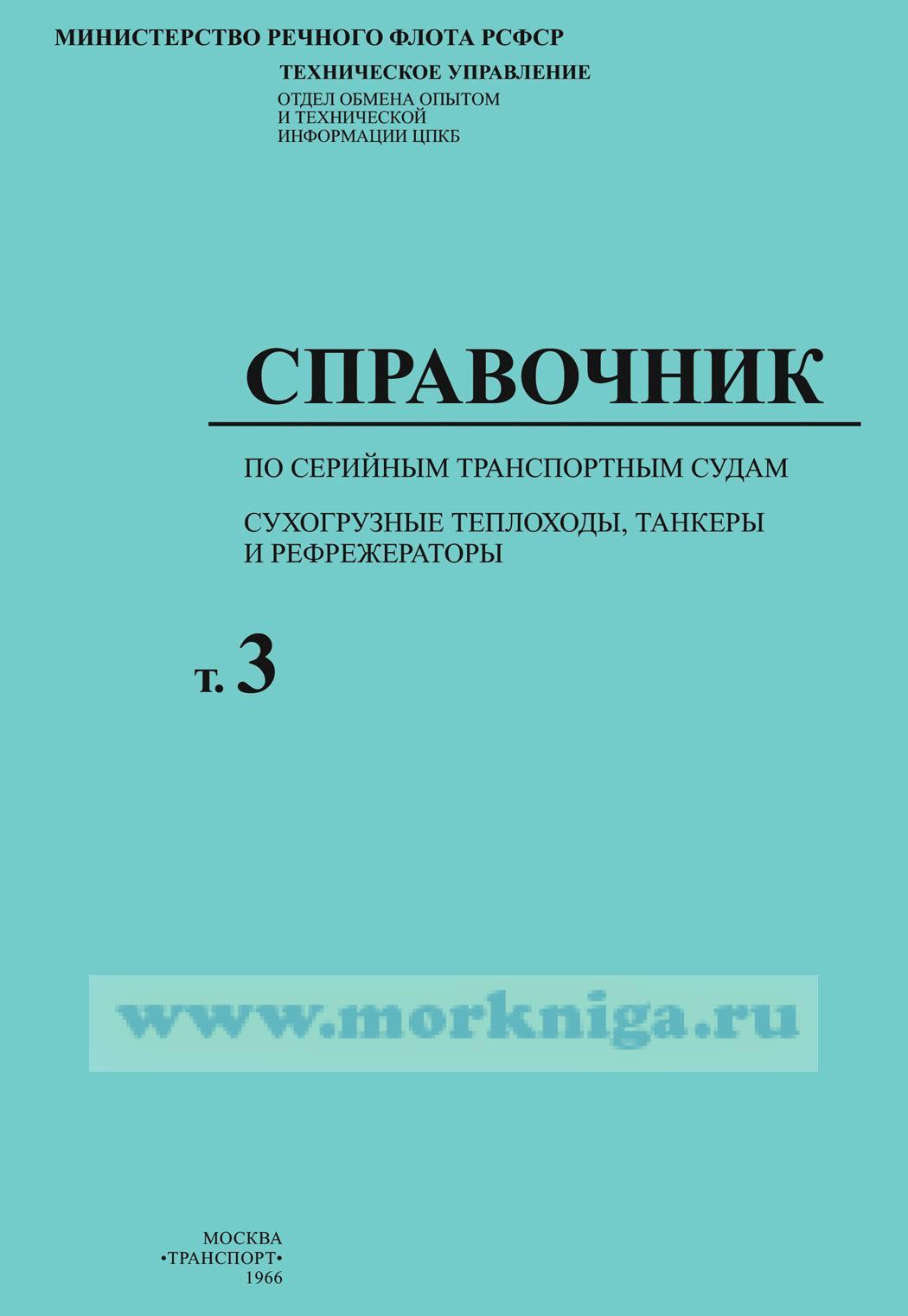 Справочник по серийным транспортным судам. Том 3. Портовый, стоечный и вспомогательный флот