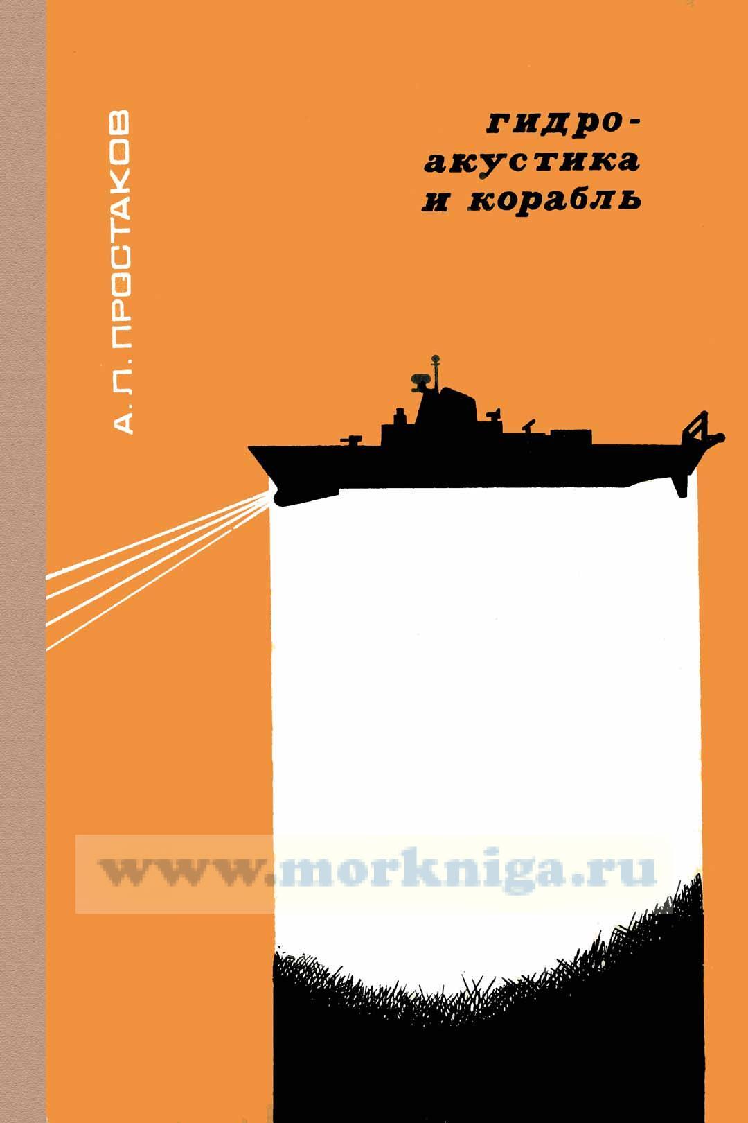 Гидроакустика и корабль