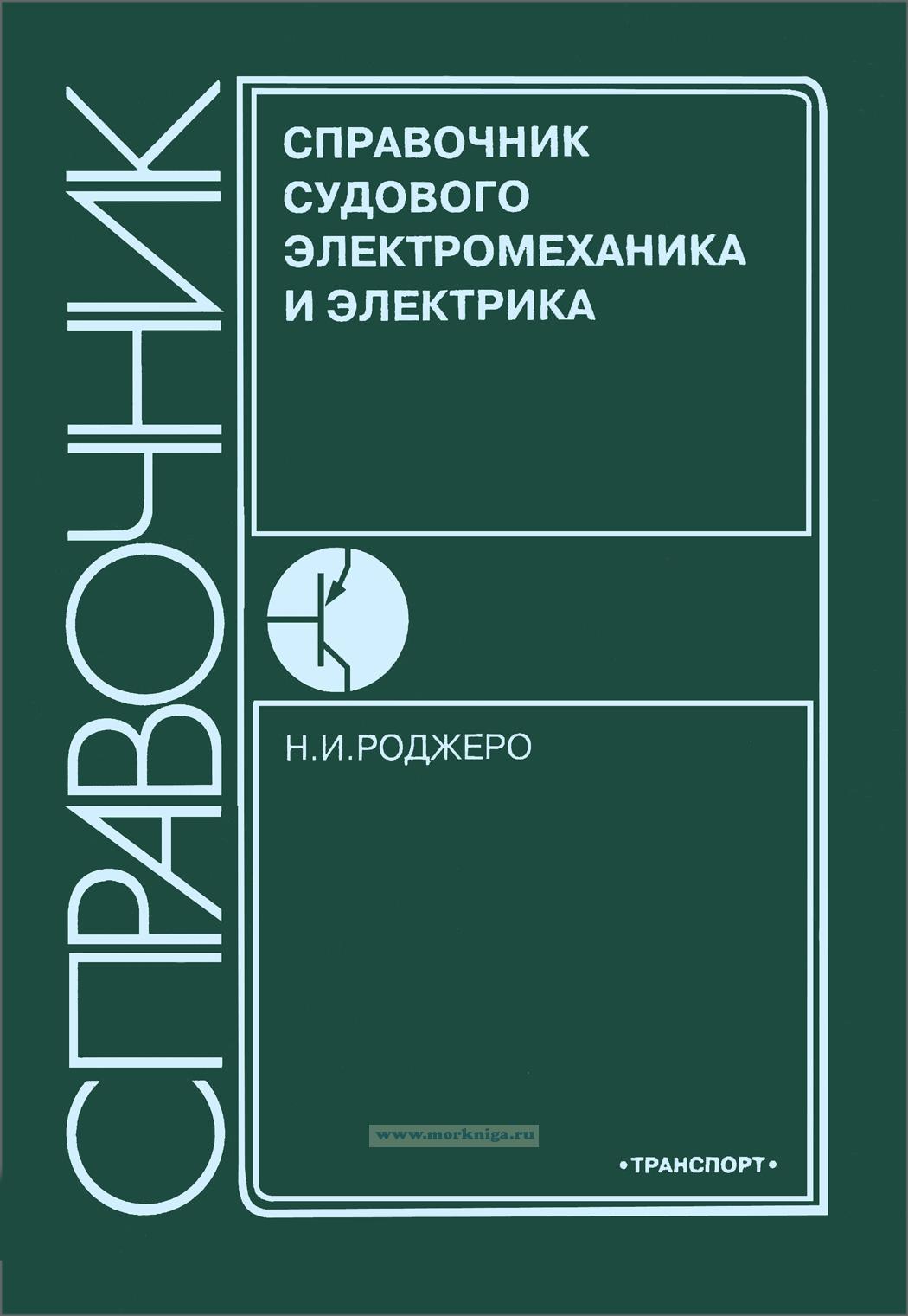 Справочник судового электромеханика и электрика