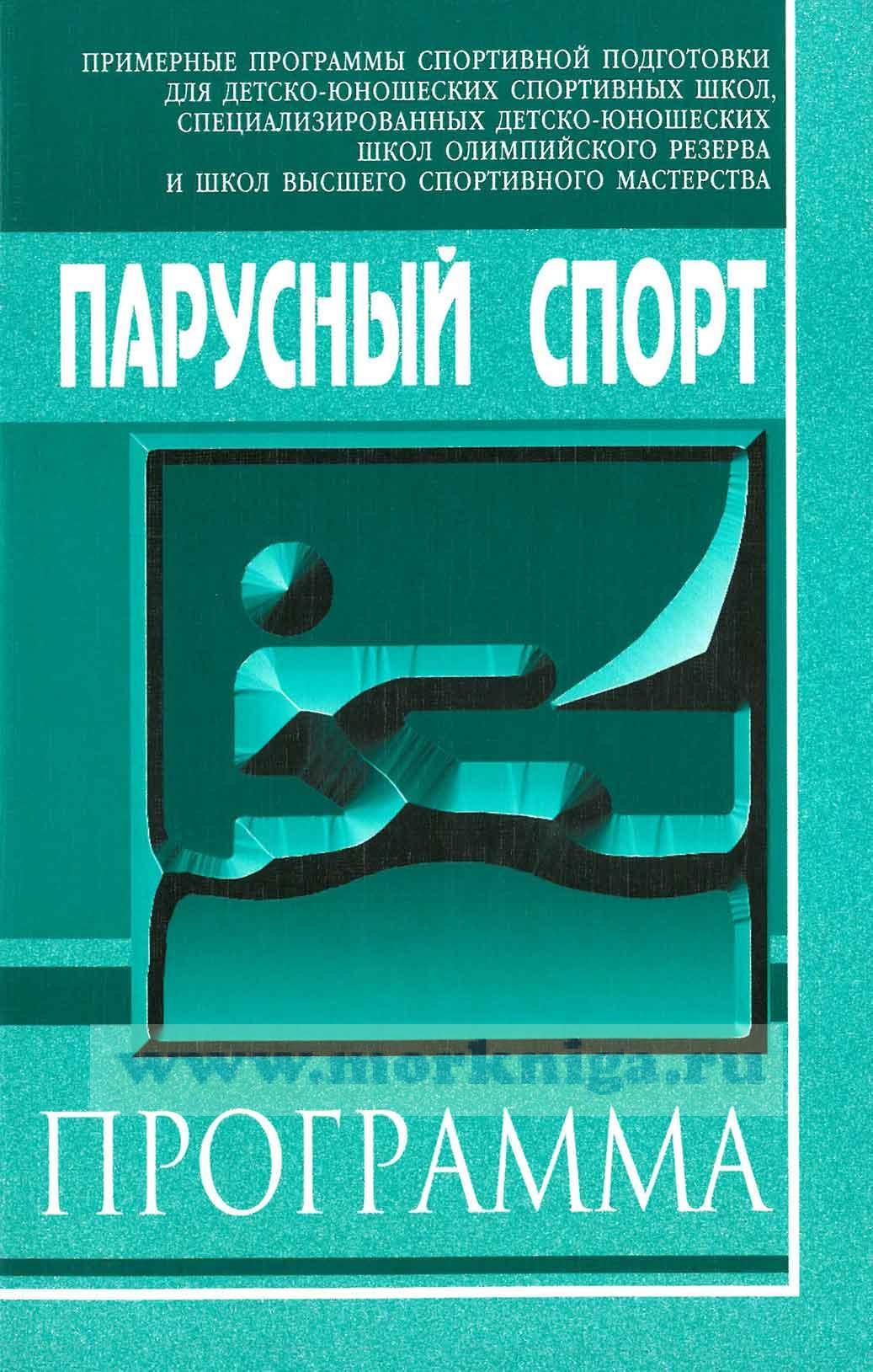 Парусный спорт: Примерная программа спортивной подготовки для ДЮСШ и СДЮШОР