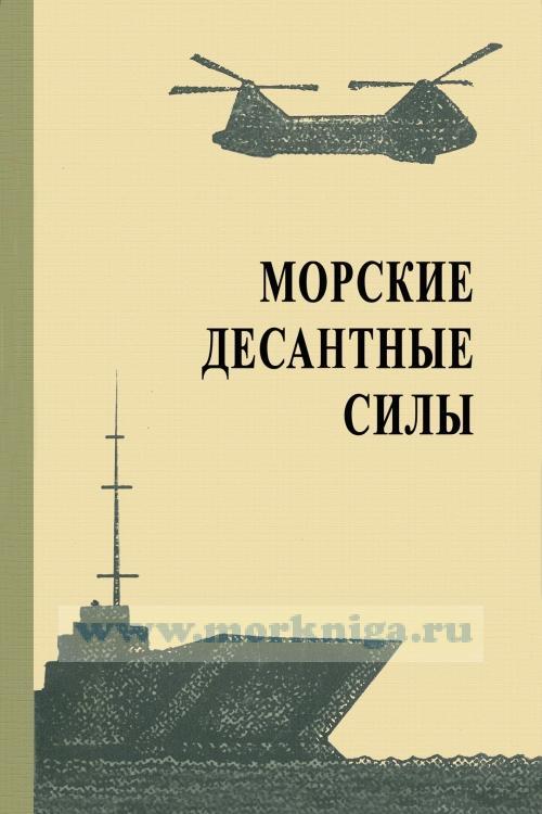 Морские десантные силы