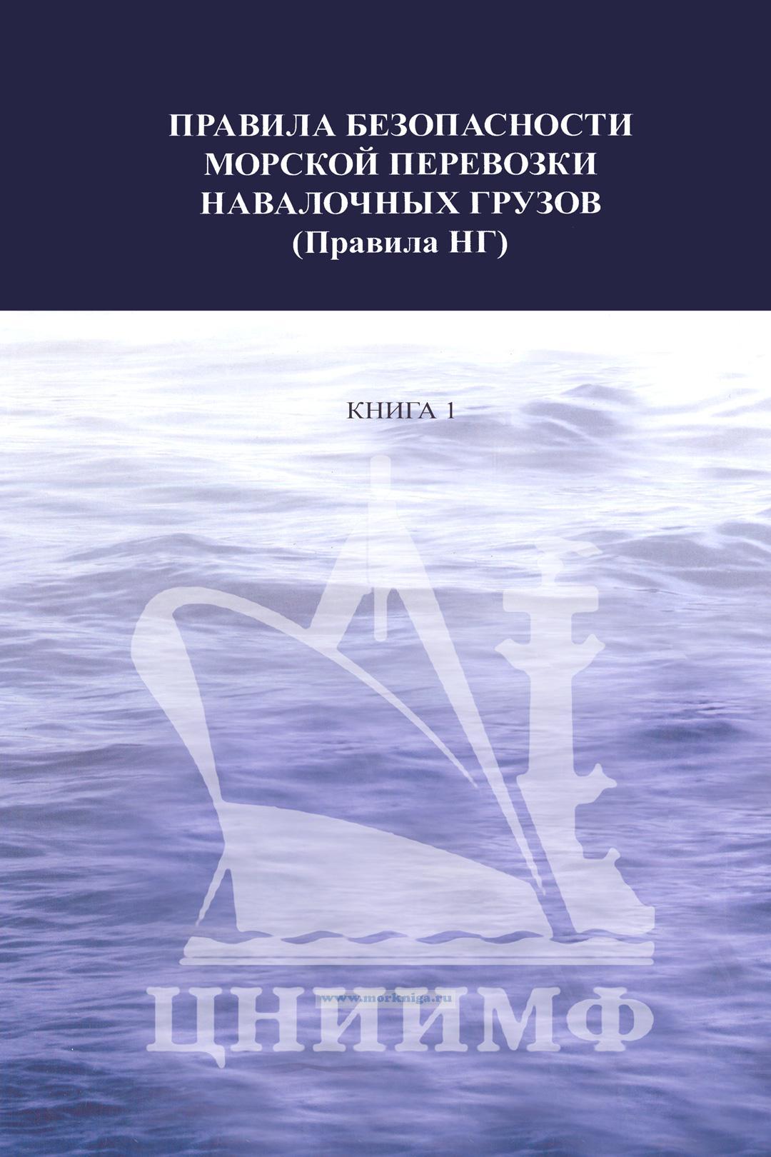 Правила безопасности морской перевозки навалочных грузов (Правила НГ). Книга 1. СТО 318.1.38-2009