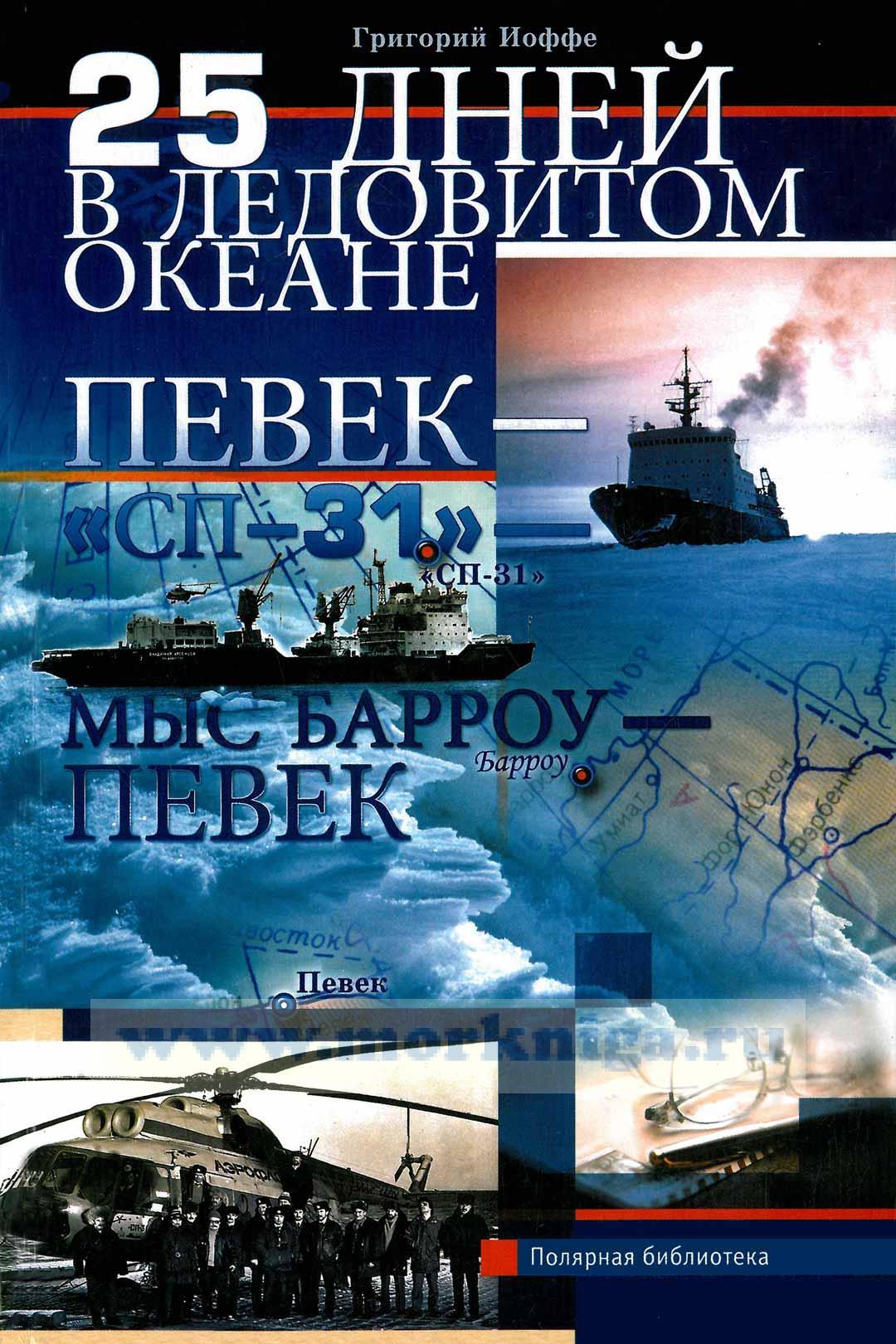 """25 дней в Ледовитом океане. Певек - """"СП-31"""" - мыс Барроу - Певек"""