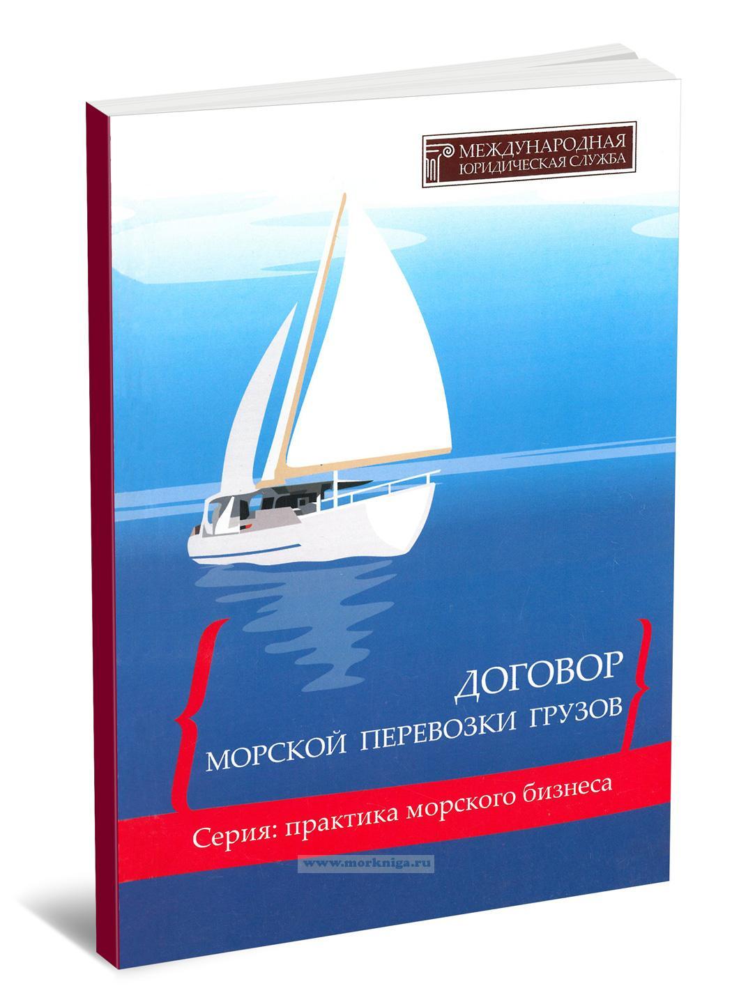 Договор морской перевозки грузов