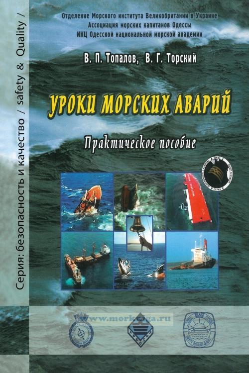 Уроки морских аварий. Практическое пособие