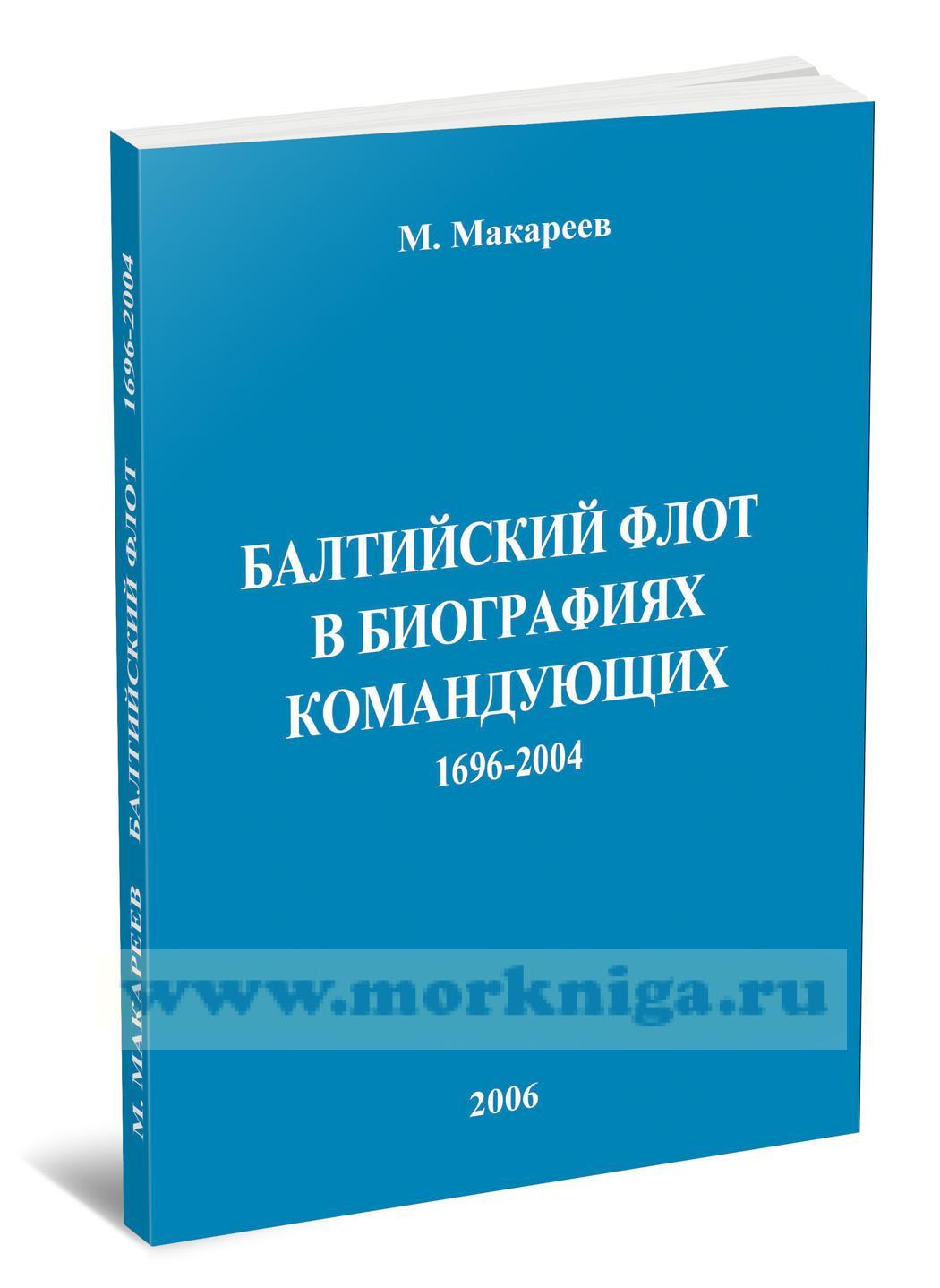 Балтийский флот в биографиях командующих 1696-2004