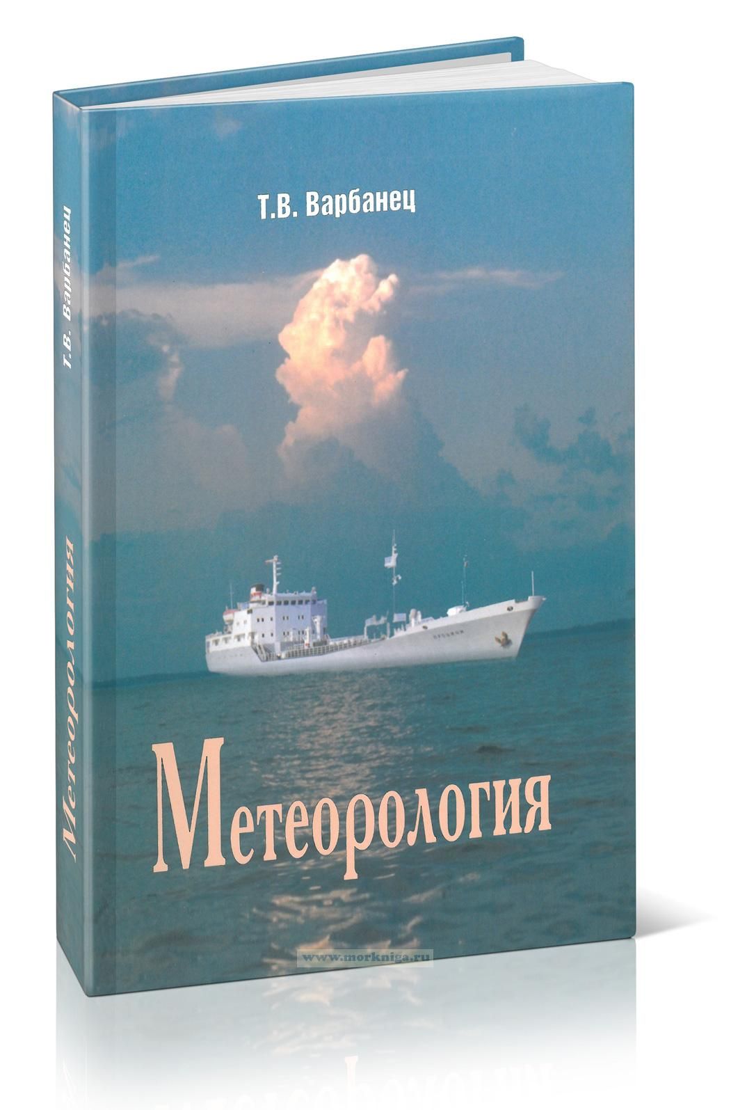 Метеорология. Учебное пособие