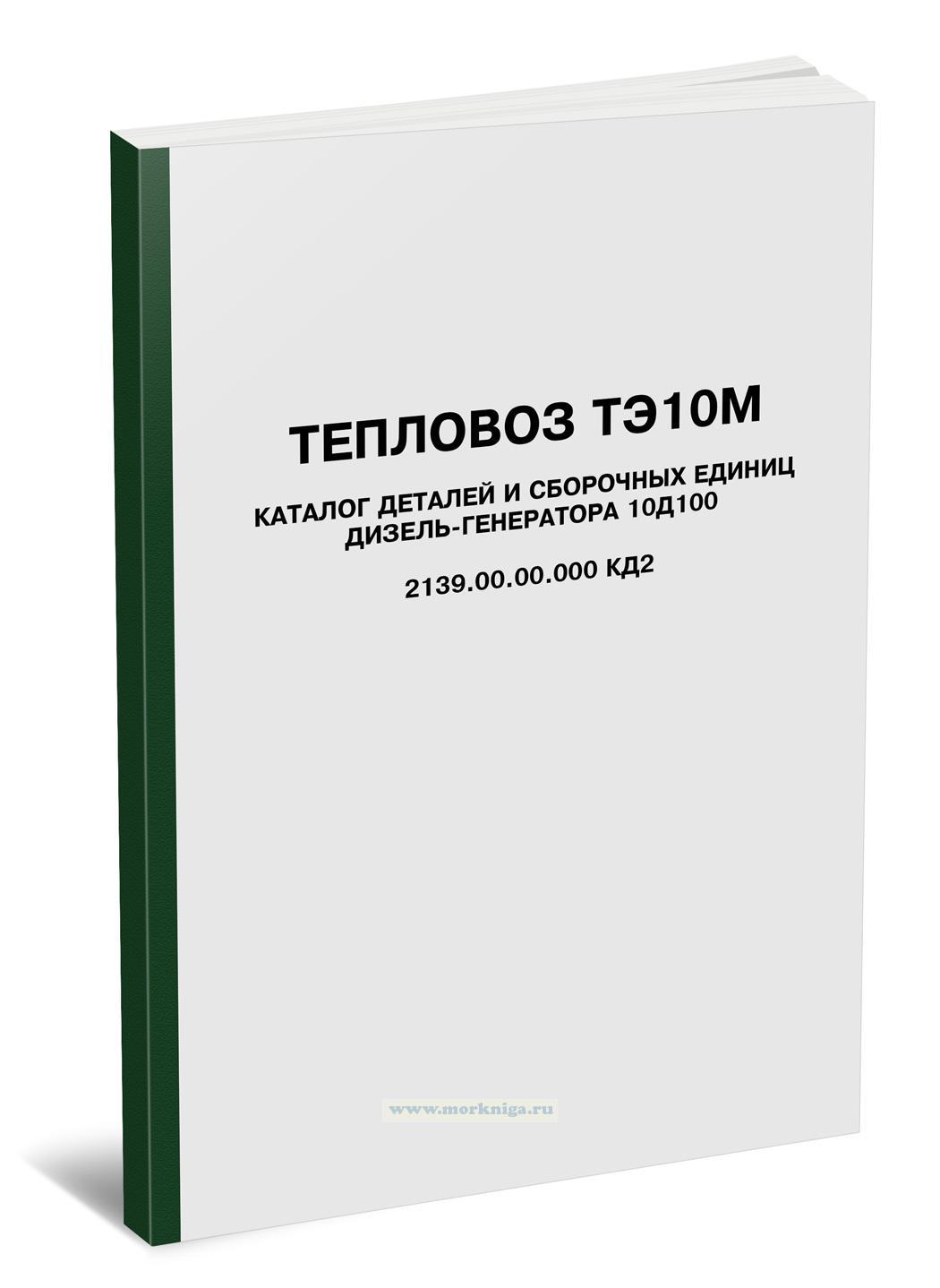 Каталог деталей и сборочных единиц дизель-генератора 10Д100. 2139.00.00.000 КД2. Тепловоз ТЭ10М
