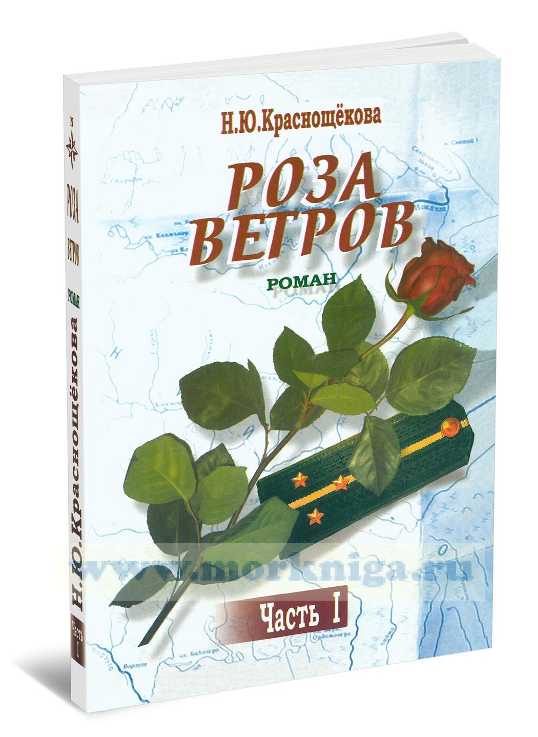 Роза ветров. Роман (в 2-х т.т.)