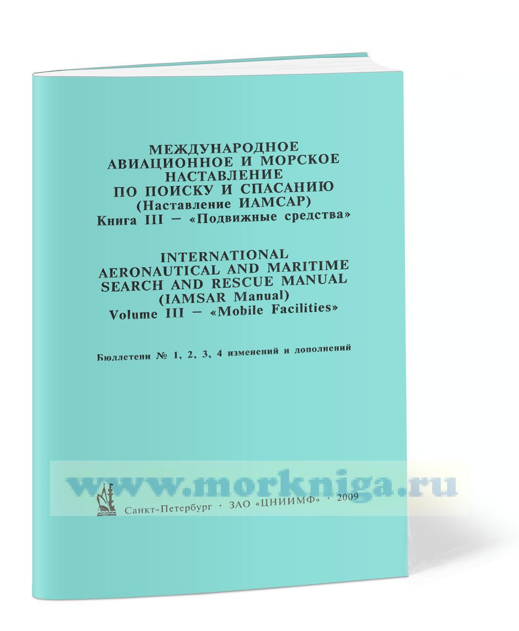 Бюллетени № 1, 2, 3, 4 к Наставлению ИАМСАР, кн. III -