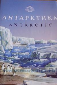 Атлас океанов. Антарктика. Адм. № 9508