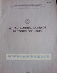 Атлас донных осадков Балтийского моря. Адм. № 6231