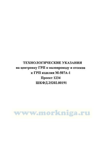 Технологические указания на центровку ГРП двигателя М-507А-1